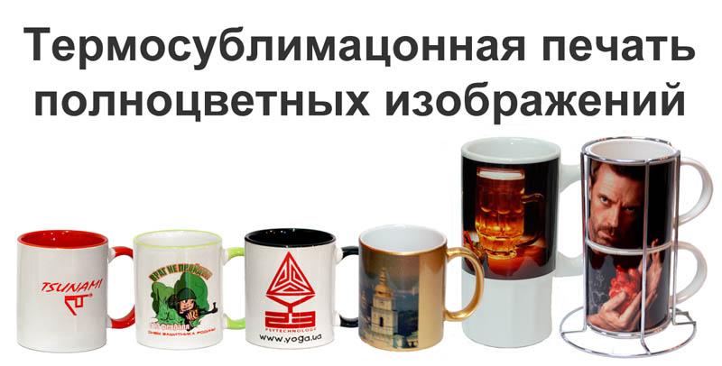 Фото на чашке киев