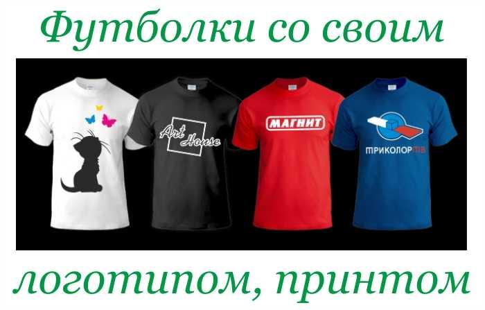 Фото на футболке киев