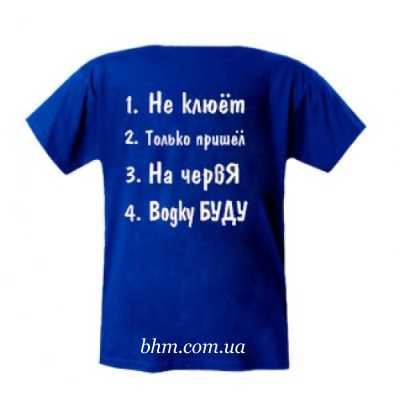 Футболки с надписью Киев заказать можно он-лайн. Футболки любого ... 0afb66f84e4a1