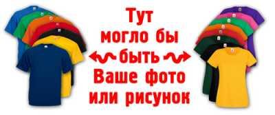 Печать футболок Киев