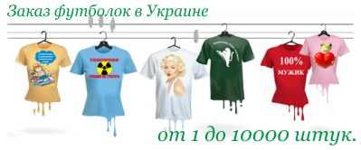 Заказ футболок оптом