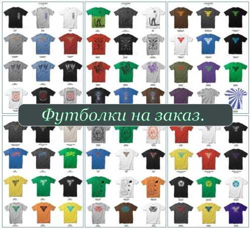 Заказать футболку с фотографией
